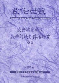 民俗曲藝 [第191期]:流動與創新 : 戲曲的域外傳播研究