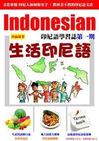 Indonesian印尼語學習誌 [有聲書]. 第一期, 生活印尼語