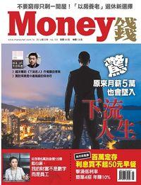 Money錢 [第104期]:驚!原來月薪5萬 也會墜入下流人生