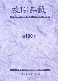民俗曲藝 [第190期]:藝術 商業 政治 紀錄