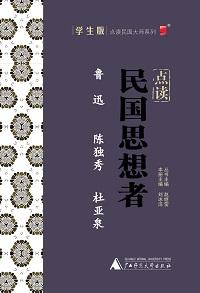 點讀民國思想者:魯迅陳獨秀杜亞泉