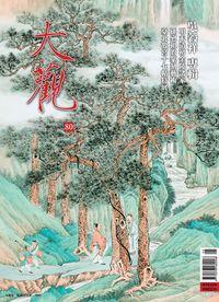 大觀月刊 [第80期]:吳榖祥 專輯