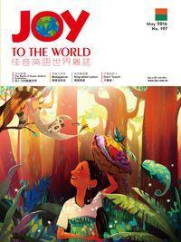 Joy to the World佳音英語世界雜誌 [第197期] [有聲書]:馬達加斯加