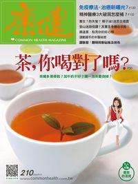 康健 [第210期]:茶,你喝對了嗎?