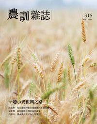 農訓雜誌 [第315期]:一趟小麥復興之路