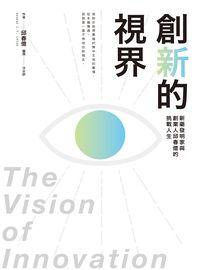 創新的視界:新藥發明家與創業人邱春億的挑戰人生