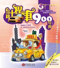 計程車900句典 [有聲書]