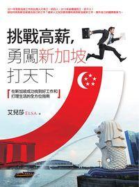 挑戰高薪, 勇闖新加坡打天下:在新加坡成功找到好工作和打理生活的全方位指南