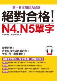 絕對合格!N4. N5單字 [有聲書]