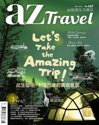 AZ旅遊生活 [第157期]:此生必住 不可思議的驚奇旅宿。