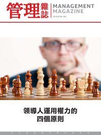 管理雜誌 [第503期]:領導人運用權力的四個原則