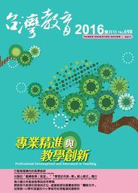 台灣教育 [第698期]:專業精進與教學創新