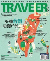 旅人誌 [第132期]:好動台灣, 勇闖戶外。