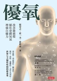 優氧:改善微循環、優化身體氧氣、增強自癒力