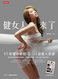 健女人來了!:45組健身絕招&34道健人食譜, 劉雨柔讓妳要腹肌有腹肌、要翹臀有翹臀, 8週打造女神馬甲線!