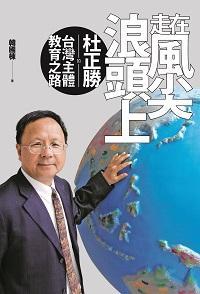 走在風尖浪頭上:杜正勝的台灣主體教育之路