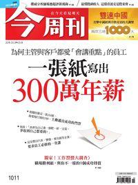 今周刊 2016/05/09 [第1011期]:一張紙寫出300萬年薪