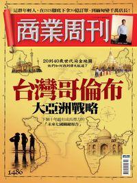 商業周刊 2016/05/09 [第1486期]:台灣哥倫布 大亞洲戰略