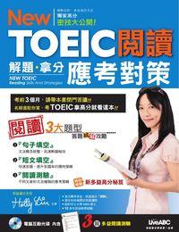 New TOEIC閱讀解題拿分應考對策