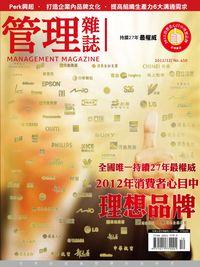 管理雜誌 [第450期]:2012年消費者心目中的理想品牌