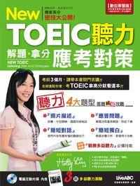 New TOEIC聽力解題拿分應考對策 [有聲書]