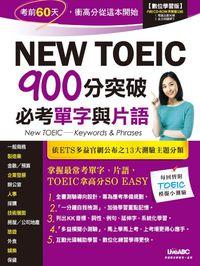 New TOEIC 900分突破必考單字與片語 [有聲書]