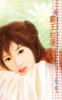 霸王紅蓮:獵豔春秋之西方卷