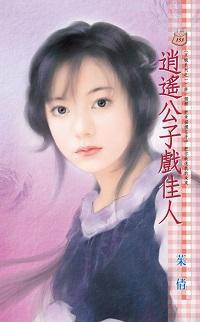 逍遙公子戲佳人:京城系列之一