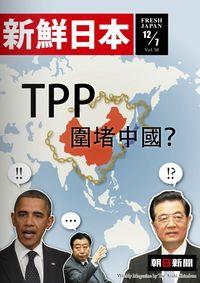 新鮮日本 [中日文版] 2011/12/07 [第50期] [有聲書]:TPP 圍堵中國?
