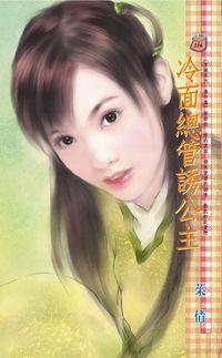 冷面總管誘公主:京城系列 番外篇