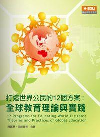 打造世界公民的12個方案:全球教育理論與實例