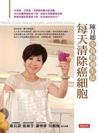 每天清除癌細胞:陳月卿全食物養生法