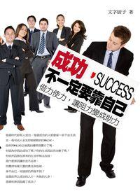 成功,不一定要靠自己:借力使力,讓阻力變成助力