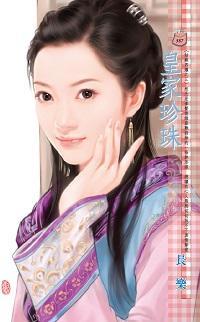 皇家珍珠:姑蘇四孃之三