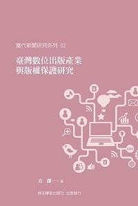 臺灣數位出版產業與版權保護硏究