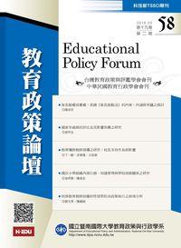 教育政策論壇 [第58期] [第十九卷第二期]
