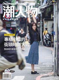 潮人物 [第67期] :專櫃小姐的街頭時尚大秀