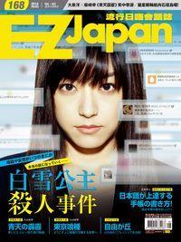 EZ Japan流行日語會話誌 [NO.168] [有聲書]:白雪公主殺人事件