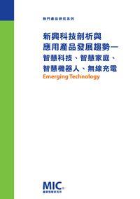 新興科技剖析與應用產品發展趨勢:智慧科技、智慧家庭、智慧機器人、無線充電
