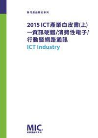 2015 ICT 產業白皮書. 上, 資訊硬體/行動暨網路通訊