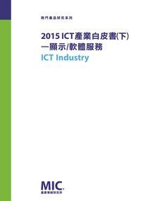 2015 ICT 產業白皮書. 下, 顯示/軟體服務