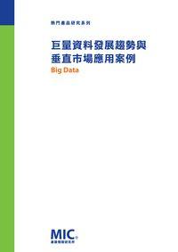 巨量資料發展趨勢與垂直市場應用案例