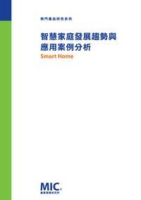 智慧家庭發展趨勢與應用案例分析