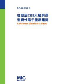 從歷屆CES大展洞悉消費性電子發展趨勢
