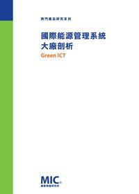 國際能源管理系統大廠剖析