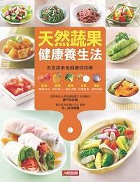 天然蔬果健康養生法:5色蔬果是健康特效藥