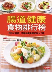 腸道健康食物排行榜