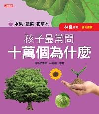孩子最常問十萬個為什麼, 水果.蔬菜.花草木
