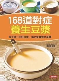 168道對症養生豆漿