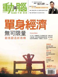 動腦雜誌 [第481期]:單身經濟 無可限量